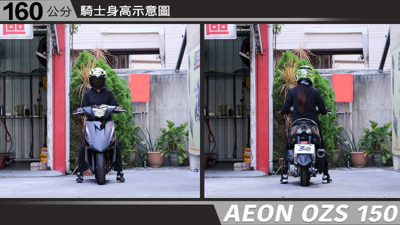 proimages/IN購車指南/IN文章圖庫/AEON/OZS_150/AEON-OZS150-02-1.jpg
