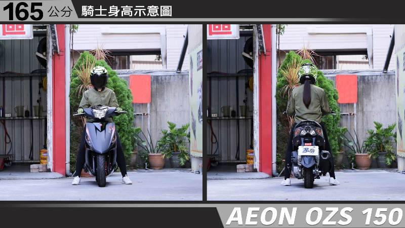 proimages/IN購車指南/IN文章圖庫/AEON/OZS_150/AEON-OZS150-03-1.jpg
