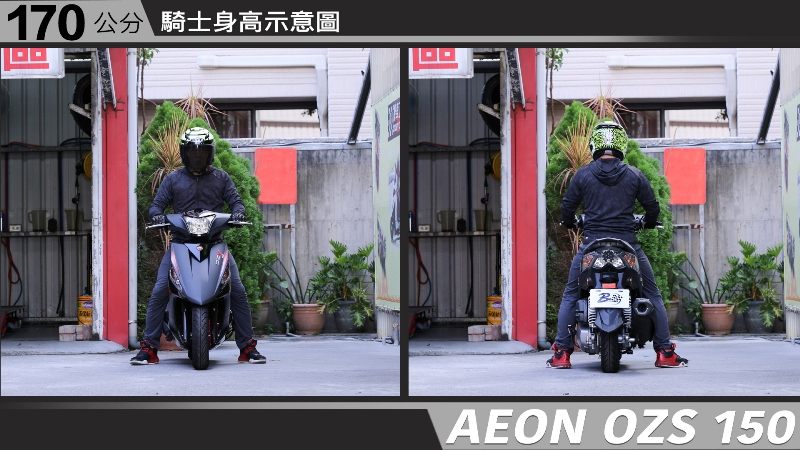 proimages/IN購車指南/IN文章圖庫/AEON/OZS_150/AEON-OZS150-04-1.jpg