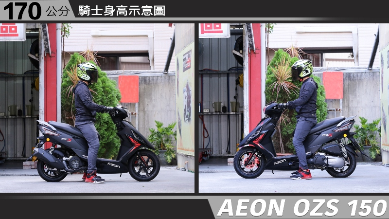 proimages/IN購車指南/IN文章圖庫/AEON/OZS_150/AEON-OZS150-04-2.jpg