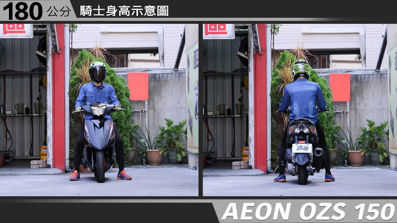 proimages/IN購車指南/IN文章圖庫/AEON/OZS_150/AEON-OZS150-06-1.jpg