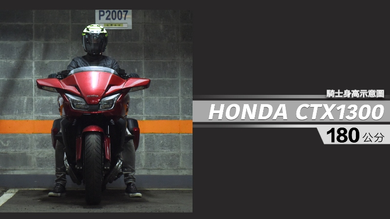 proimages/IN購車指南/IN文章圖庫/HONDA/CTX1300_/CTX1300-06-1.jpg