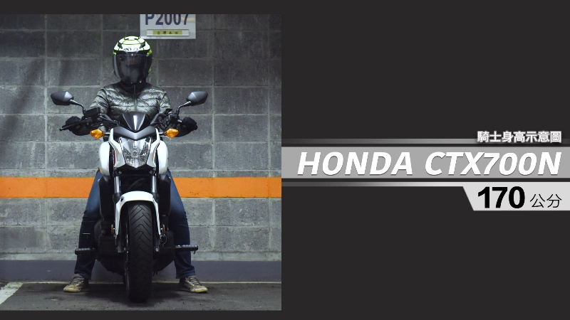 proimages/IN購車指南/IN文章圖庫/HONDA/CTX700N/CTX700N-04-1.jpg