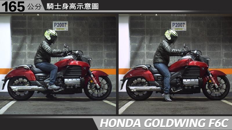 proimages/IN購車指南/IN文章圖庫/HONDA/GOLDWIND_F6C/GOLDWING_F6C-02-2.jpg
