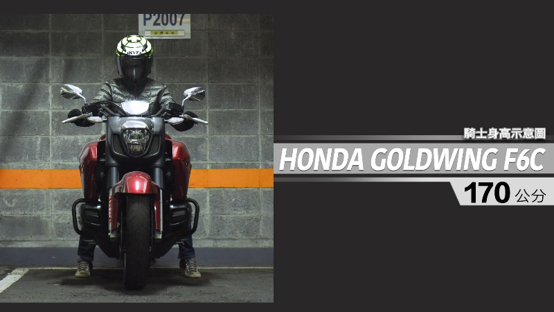 proimages/IN購車指南/IN文章圖庫/HONDA/GOLDWIND_F6C/GOLDWING_F6C-03-1.jpg
