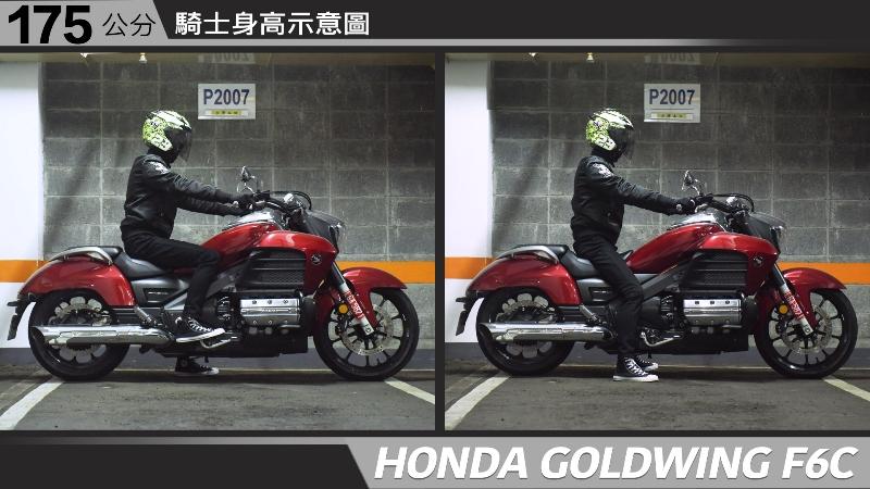 proimages/IN購車指南/IN文章圖庫/HONDA/GOLDWIND_F6C/GOLDWING_F6C-04-2.jpg