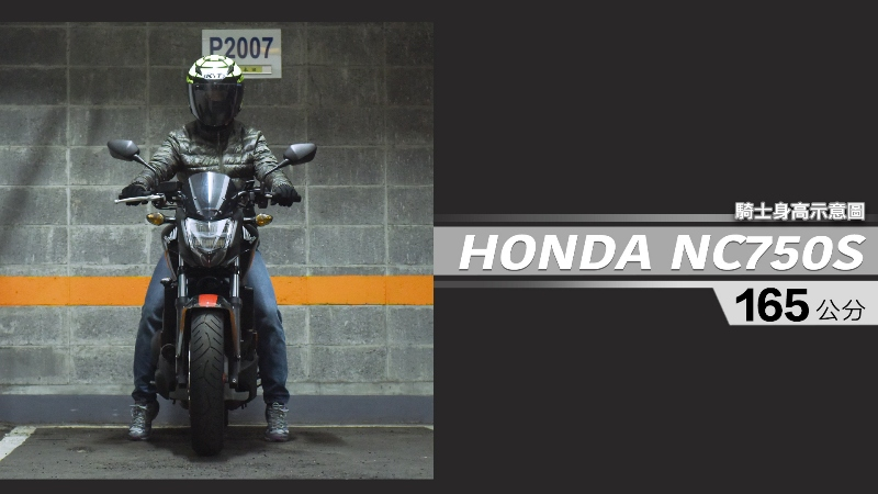 proimages/IN購車指南/IN文章圖庫/HONDA/NC750S/NC750S-03-1.jpg