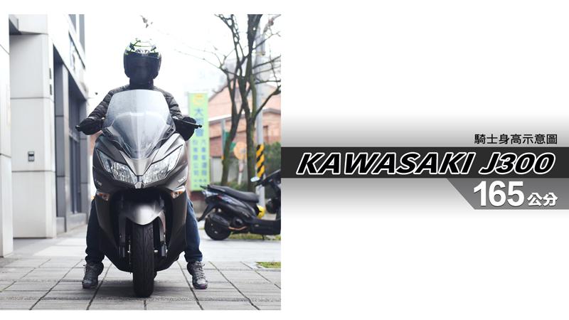 proimages/IN購車指南/IN文章圖庫/KAWASAKI/J300/J300-03-1.jpg