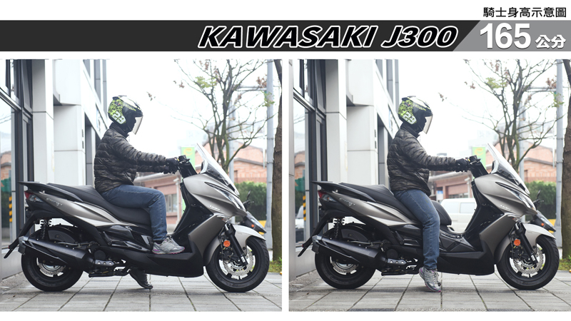 proimages/IN購車指南/IN文章圖庫/KAWASAKI/J300/J300-03-2.jpg
