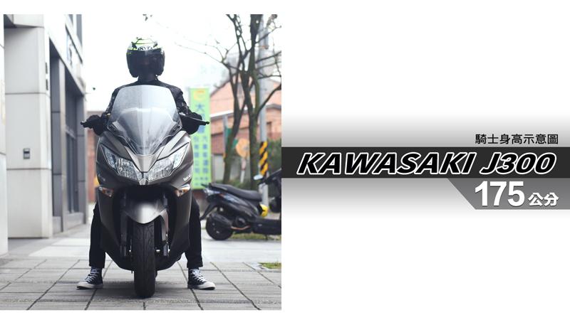 proimages/IN購車指南/IN文章圖庫/KAWASAKI/J300/J300-05-1.jpg