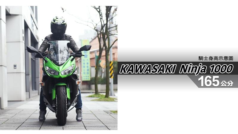 proimages/IN購車指南/IN文章圖庫/KAWASAKI/Ninja_1000/Ninja_1000-03-1.jpg