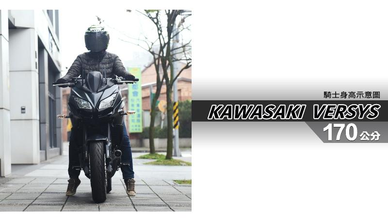 proimages/IN購車指南/IN文章圖庫/KAWASAKI/VERSYS/VERSYS-04-1.jpg