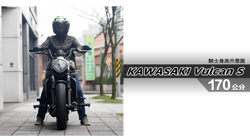 proimages/IN購車指南/IN文章圖庫/KAWASAKI/Vulcan_S/Vulcan_S-04-1.jpg