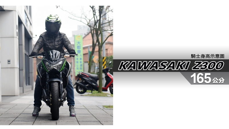 proimages/IN購車指南/IN文章圖庫/KAWASAKI/Z300/Z300-03-1.jpg