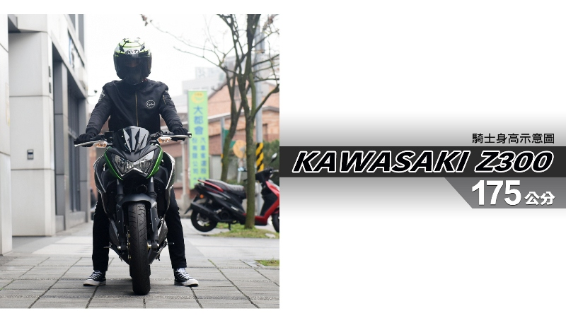 proimages/IN購車指南/IN文章圖庫/KAWASAKI/Z300/Z300-05-1.jpg