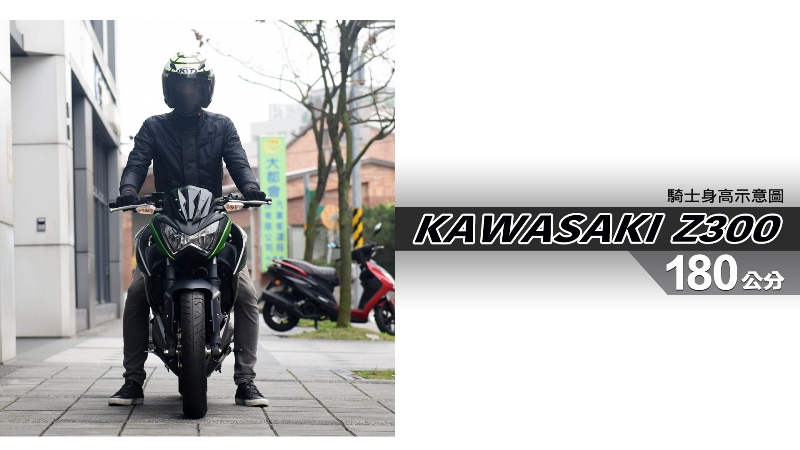 proimages/IN購車指南/IN文章圖庫/KAWASAKI/Z300/Z300-06-1.jpg