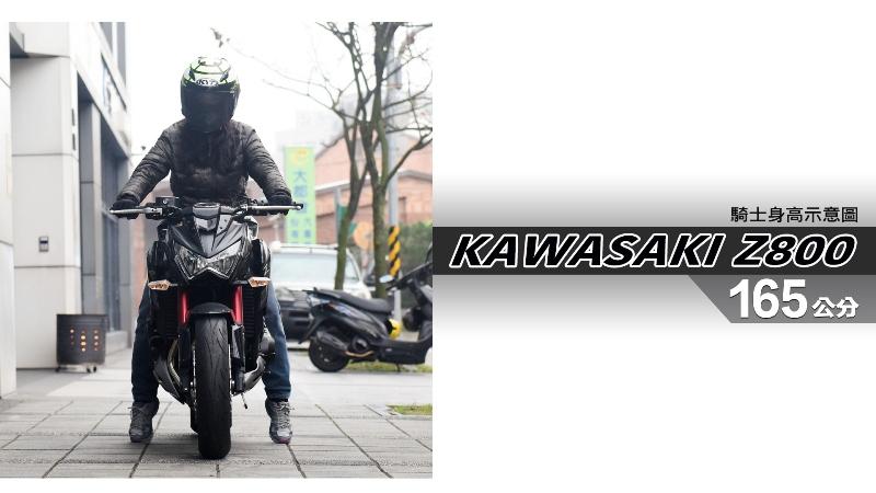 proimages/IN購車指南/IN文章圖庫/KAWASAKI/Z800/Z800-03-1.jpg