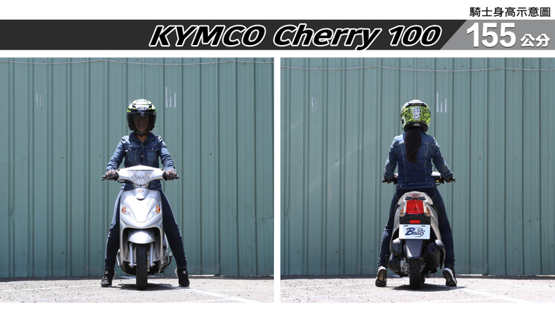proimages/IN購車指南/IN文章圖庫/KYMCO/Cherry_100/Cherry-01-1.jpg