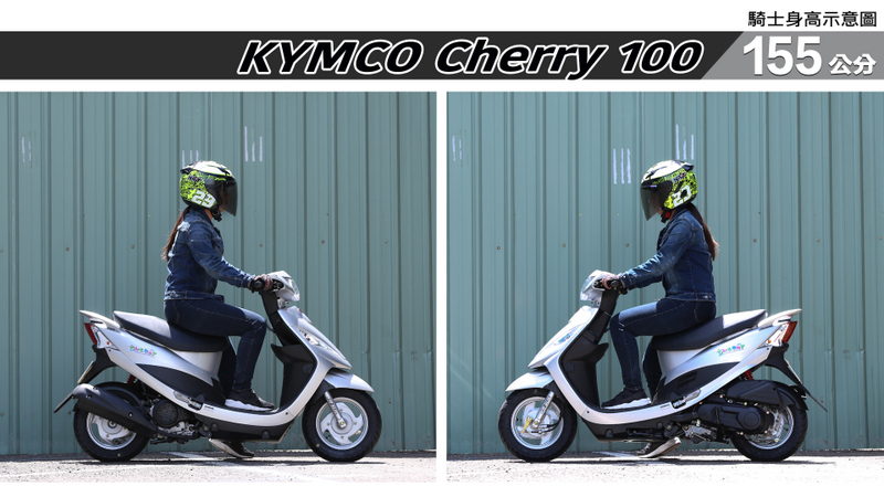proimages/IN購車指南/IN文章圖庫/KYMCO/Cherry_100/Cherry-01-3.jpg