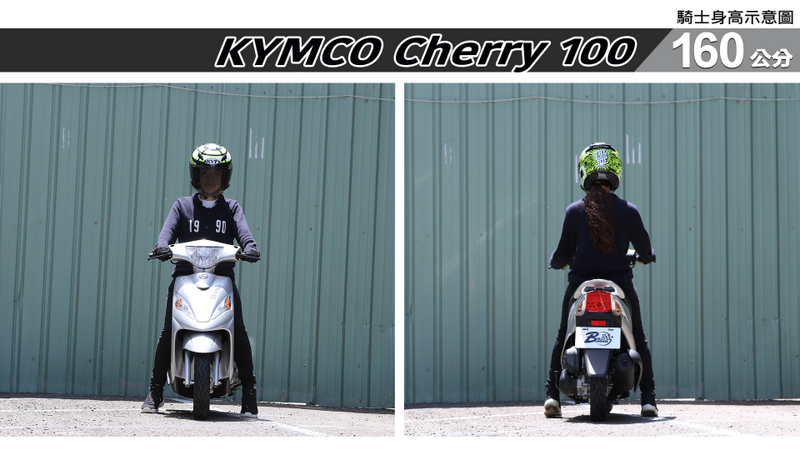proimages/IN購車指南/IN文章圖庫/KYMCO/Cherry_100/Cherry-02-1.jpg