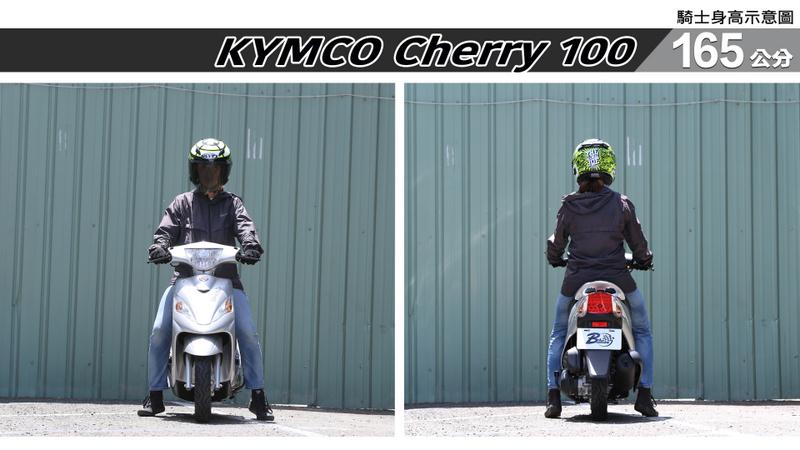 proimages/IN購車指南/IN文章圖庫/KYMCO/Cherry_100/Cherry-03-1.jpg