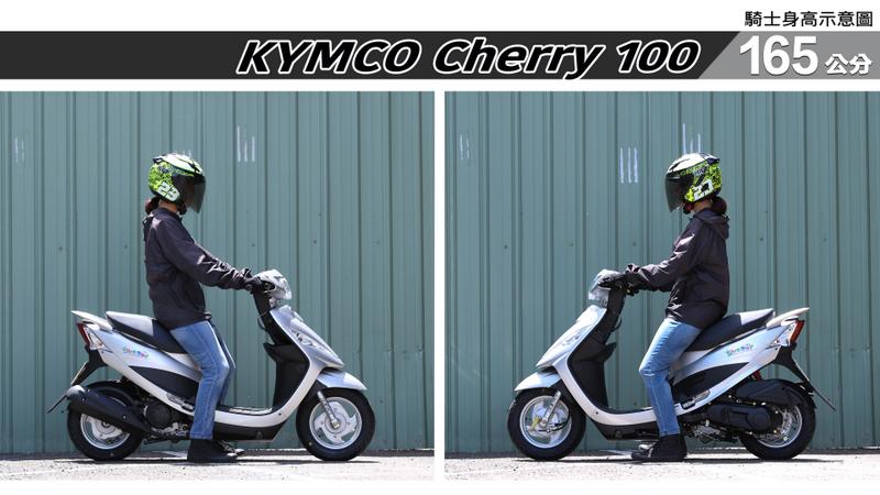 proimages/IN購車指南/IN文章圖庫/KYMCO/Cherry_100/Cherry-03-2.jpg
