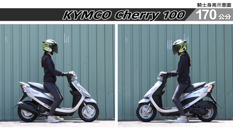 proimages/IN購車指南/IN文章圖庫/KYMCO/Cherry_100/Cherry-04-2.jpg