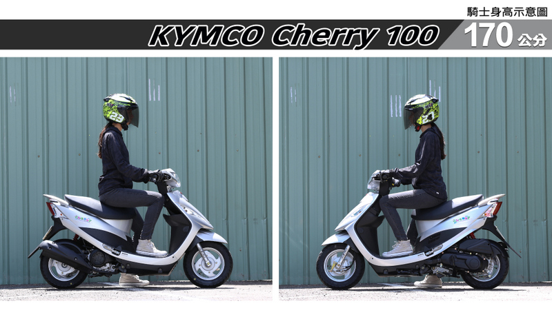 proimages/IN購車指南/IN文章圖庫/KYMCO/Cherry_100/Cherry-04-3.jpg