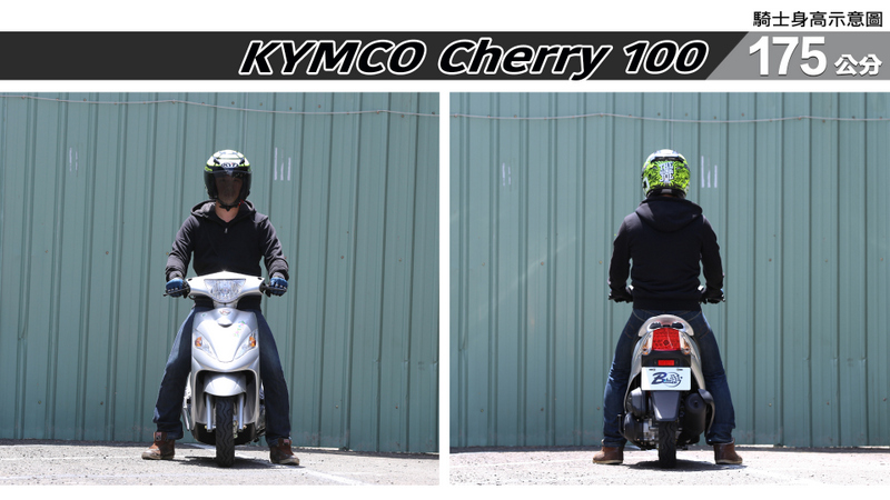 proimages/IN購車指南/IN文章圖庫/KYMCO/Cherry_100/Cherry-05-1.jpg