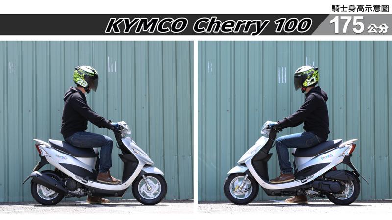 proimages/IN購車指南/IN文章圖庫/KYMCO/Cherry_100/Cherry-05-3.jpg