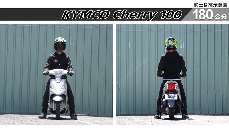 proimages/IN購車指南/IN文章圖庫/KYMCO/Cherry_100/Cherry-06-1.jpg