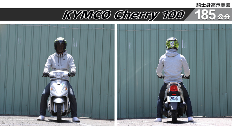 proimages/IN購車指南/IN文章圖庫/KYMCO/Cherry_100/Cherry-07-1.jpg