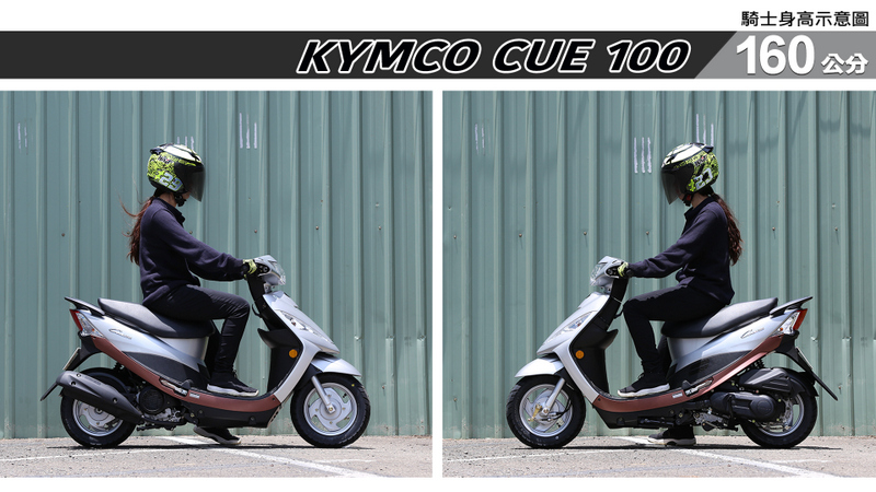 proimages/IN購車指南/IN文章圖庫/KYMCO/Cue_100/Cue_100-02-3.jpg