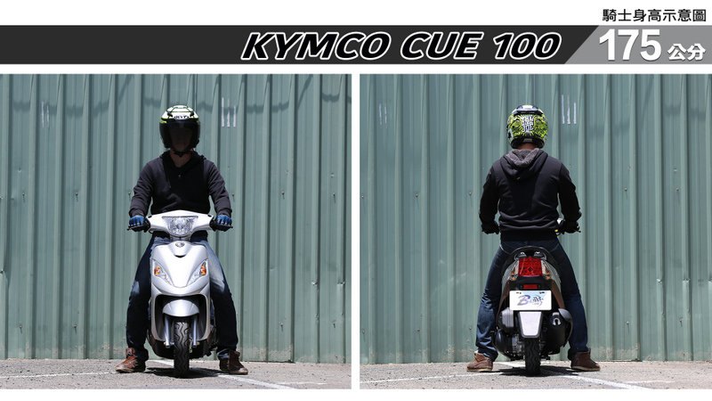 proimages/IN購車指南/IN文章圖庫/KYMCO/Cue_100/Cue_100-05-1.jpg