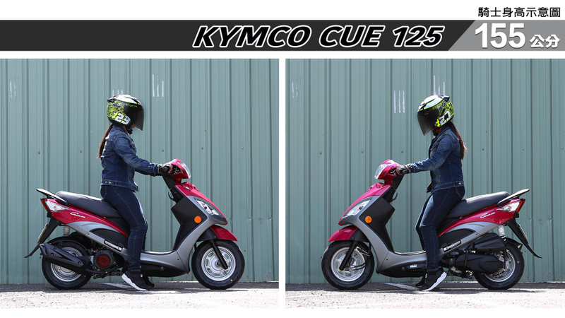 proimages/IN購車指南/IN文章圖庫/KYMCO/Cue_125/CUE_125-01-2.jpg
