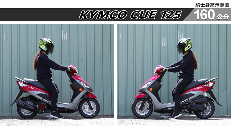 proimages/IN購車指南/IN文章圖庫/KYMCO/Cue_125/CUE_125-02-2.jpg