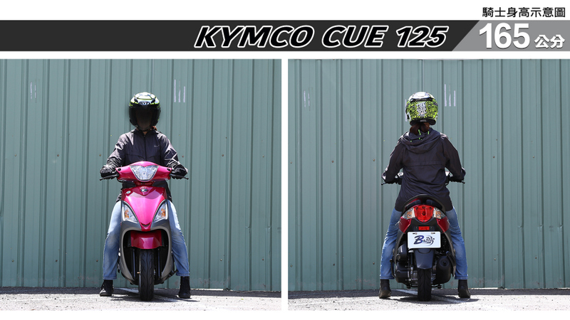 proimages/IN購車指南/IN文章圖庫/KYMCO/Cue_125/CUE_125-03-1.jpg