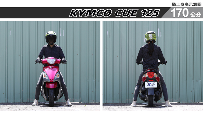 proimages/IN購車指南/IN文章圖庫/KYMCO/Cue_125/CUE_125-04-1.jpg