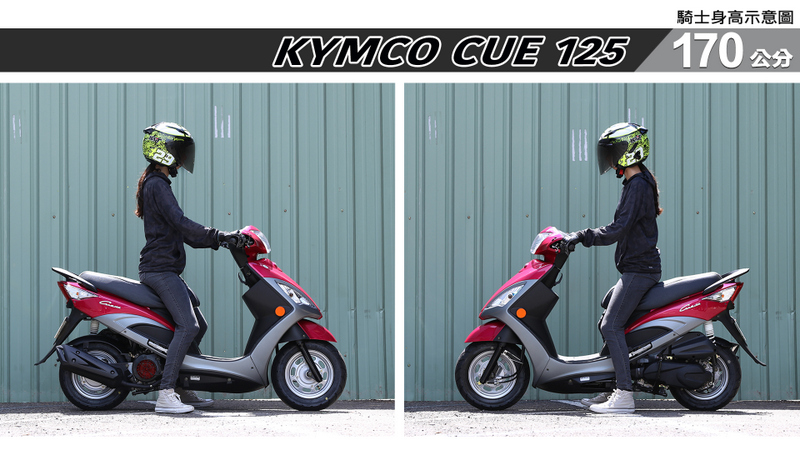 proimages/IN購車指南/IN文章圖庫/KYMCO/Cue_125/CUE_125-04-2.jpg
