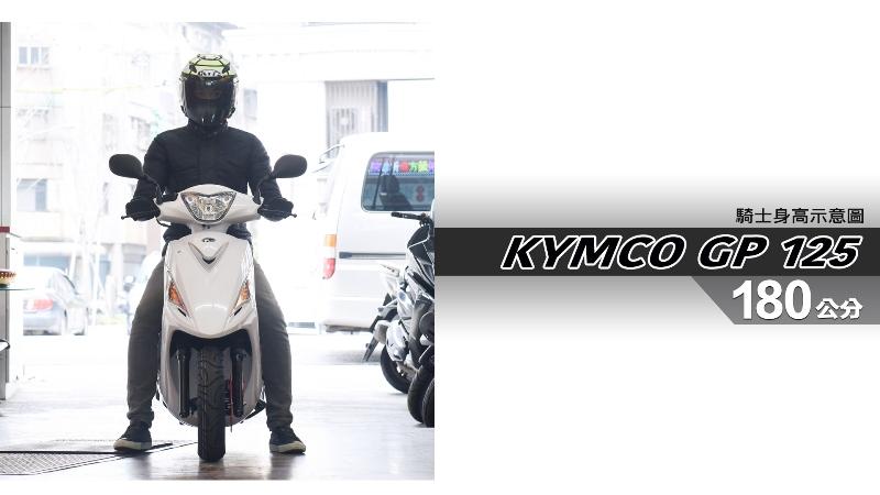 proimages/IN購車指南/IN文章圖庫/KYMCO/GP125/GP_125-06-1.jpg