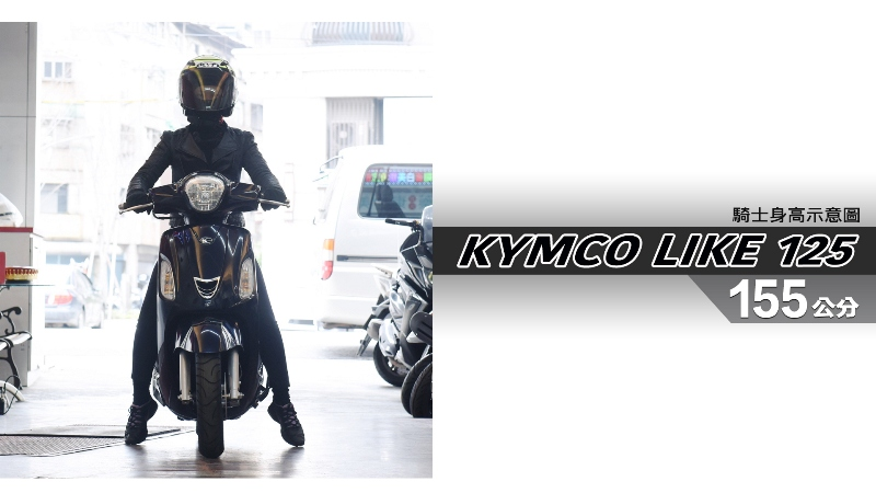 proimages/IN購車指南/IN文章圖庫/KYMCO/LIKE_125/LIKE_125-01-1.jpg