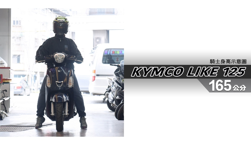 proimages/IN購車指南/IN文章圖庫/KYMCO/LIKE_125/LIKE_125-03-1.jpg