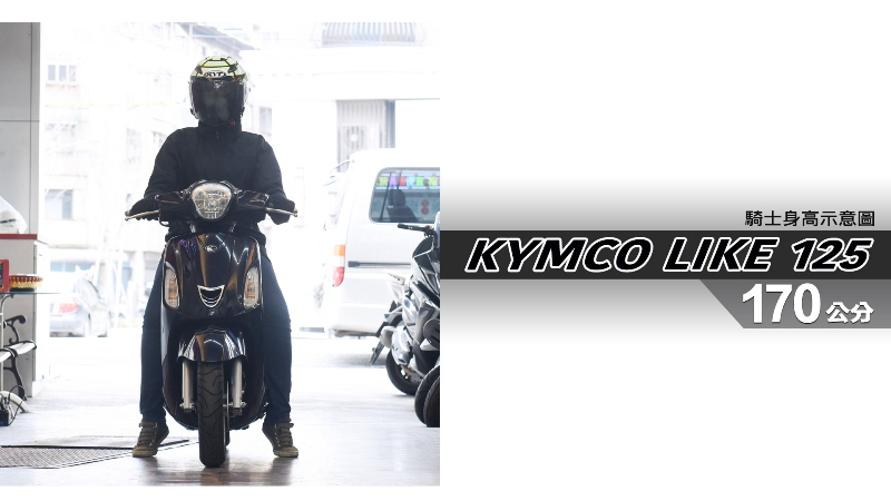 proimages/IN購車指南/IN文章圖庫/KYMCO/LIKE_125/LIKE_125-04-1.jpg