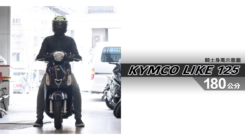 proimages/IN購車指南/IN文章圖庫/KYMCO/LIKE_125/LIKE_125-06-1.jpg