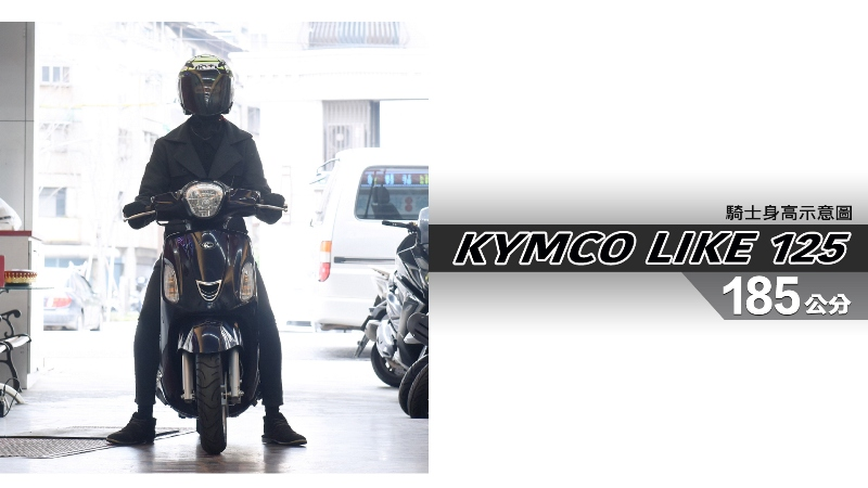 proimages/IN購車指南/IN文章圖庫/KYMCO/LIKE_125/LIKE_125-07-1.jpg