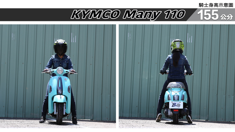 proimages/IN購車指南/IN文章圖庫/KYMCO/Many_110/Many_110-01-1.jpg