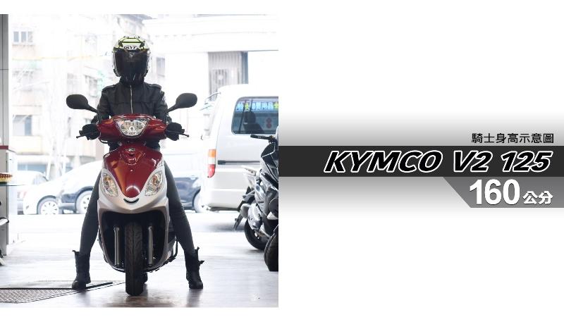 proimages/IN購車指南/IN文章圖庫/KYMCO/V2_125/V2_125-02-1.jpg