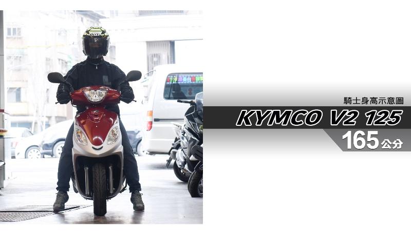 proimages/IN購車指南/IN文章圖庫/KYMCO/V2_125/V2_125-03-1.jpg