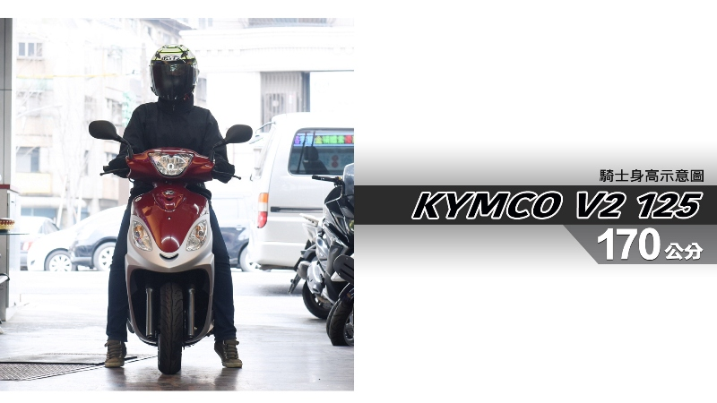 proimages/IN購車指南/IN文章圖庫/KYMCO/V2_125/V2_125-04-1.jpg
