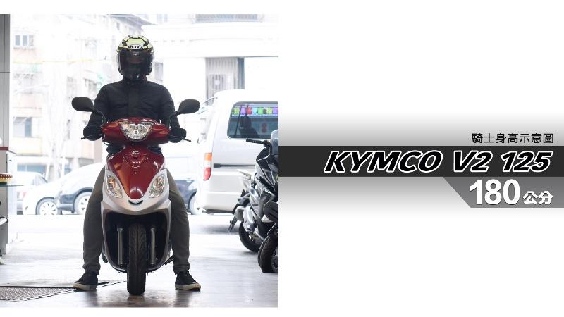 proimages/IN購車指南/IN文章圖庫/KYMCO/V2_125/V2_125-06-1.jpg